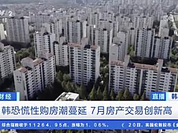 首尔房价暴涨52% 民众恐慌7月房产交易量创历史新高