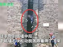 男子爬西安古城墙拍照摔落 网友:真实自作自受