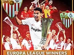 塞维利亚夺得欧联冠军