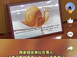 工作缓慢获蜗牛奖 网友:变相激励 跟金扫帚奖有异曲同工之妙