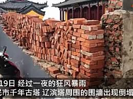 沈阳暴雨近千年古塔外墙被冲倒