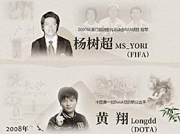 中国电竞选手名人堂公布 你喜欢的电竞选手上榜了吗