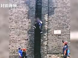 男子爬西安古城墙拍照摔落