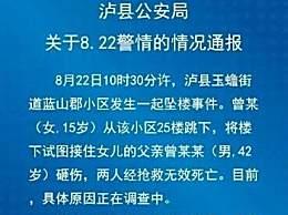 四川泸县少女25楼跳楼身亡