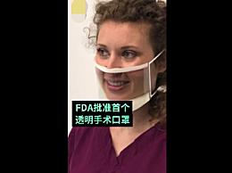 美国批准首个透明手术口罩!非医用等级一盒24枚67美元