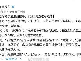 长江口两船碰撞事故已致8人死亡