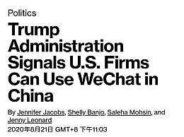 特朗普政府或允许美企在中国使用微信