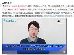 武汉水上电音节海外引热议