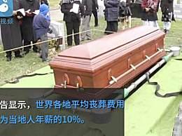 中国平均丧葬费用约37375元