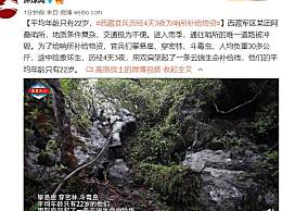 西藏官兵历经4天3夜为哨所补给物资