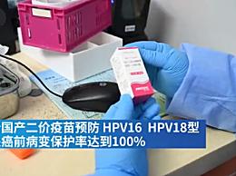 国产首个宫颈癌疫苗在沪开打!且国产疫苗价格更低