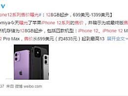 iPhone12系列售价曝光 128G起步约4835人民币
