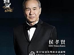 侯孝贤获金马奖终身成就奖 表彰他在电影美学的卓越成就