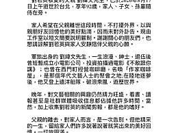 刘若英透露父亲去世享年92岁