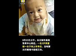 警方回应丽江3岁男孩被抱走
