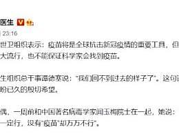 张文宏医生谈疫苗作用 只能帮助疫情的控制不能替代防疫工作