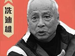 足球青训元老冼迪雄去世 曾号称广东足球青训之父