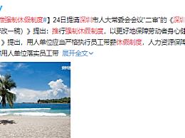 深圳拟推强制休假制度