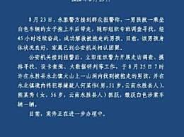 丽江被抱走3岁男孩已被解救 身体状况良好