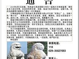 陕西悬赏100万寻被盗石狮