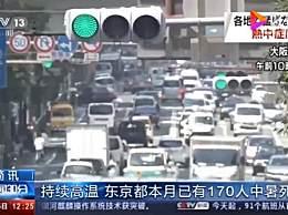 东京本月已有170人中暑死亡