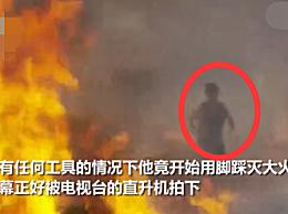 美国男子试图用脚踩灭漫山野火!恰巧被电视台拍下 主持人惊呆了