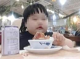 女童3岁被喂到70斤母亲回应
