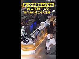12岁女孩奶茶店内遭男子掌掴 事发后女孩家人报警