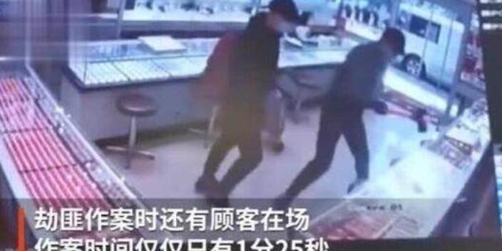 香港发生大劫案 抢走4盘金器监控拍下全过程