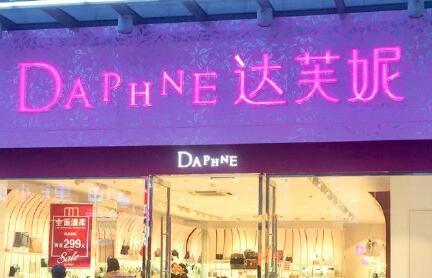达芙妮宣布彻底退出实体零售