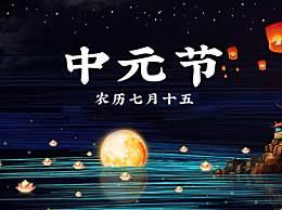 今年中元节是几月几日