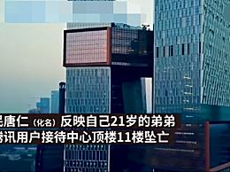 21岁男子微信被封从腾讯公司坠亡
