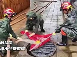 抗洪消防员废墟中捡起国旗清洗收好 为消防员点赞