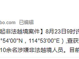 广东海警局查获非法越境案 抓获10余名涉嫌非法越境人员