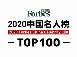 2020福布斯中国名人榜