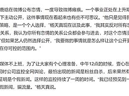 杨天真曾反对鹿晗公开恋情