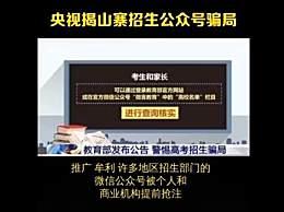央视揭山寨招生公众号骗局
