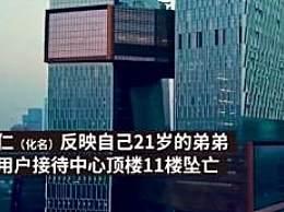 男子微信被封从腾讯公司坠亡