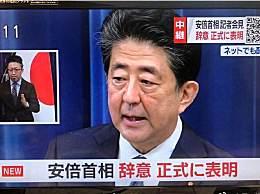 安倍晋三决定辞职中方回应