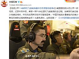 中方双语警告驱离美军机