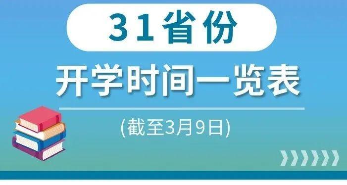 31省确定开学时间 2020全国各地开学时间表一览
