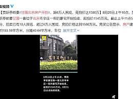 甘薇北京房产开拍 竞拍价格达到1580万元6万人围观