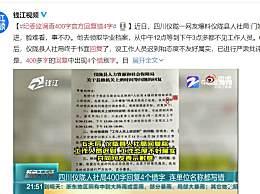 纪委监调查400字官方回复错4字