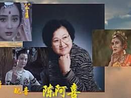 配音演员陈阿喜去世