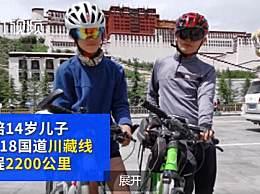 14岁少年24天骑行2200公里