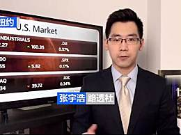 美联储宣布调整通胀率政策