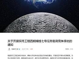 嫦娥七号将着陆月球南极
