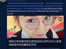 中行领导精神虐待女员工