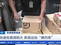 中国快递每年产生超过900万吨废纸