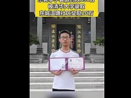 学子考上清华获社区奖励20万